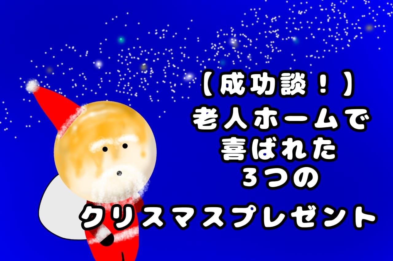 【成功談!】老人ホームで喜ばれた3つのクリスマスプレゼント