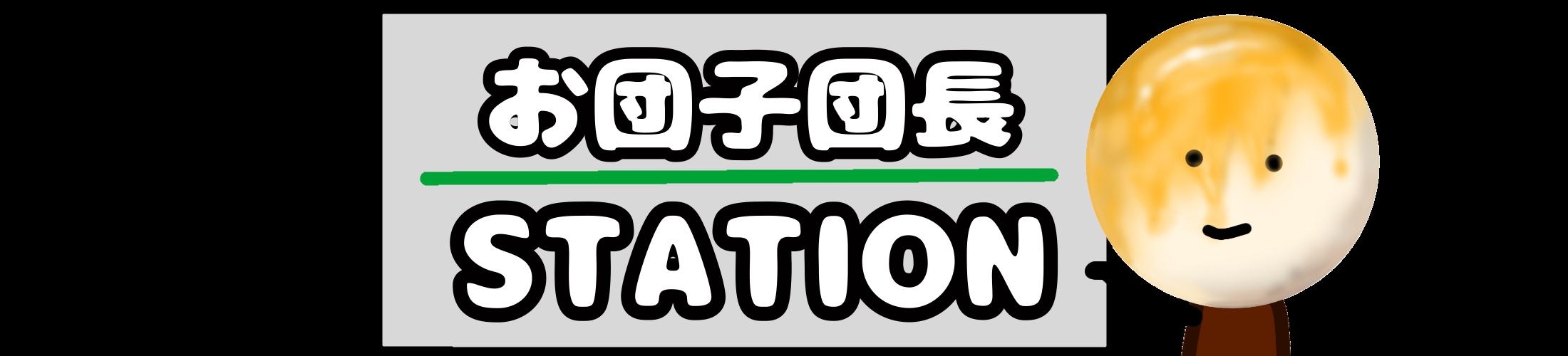 お団子団長STATION