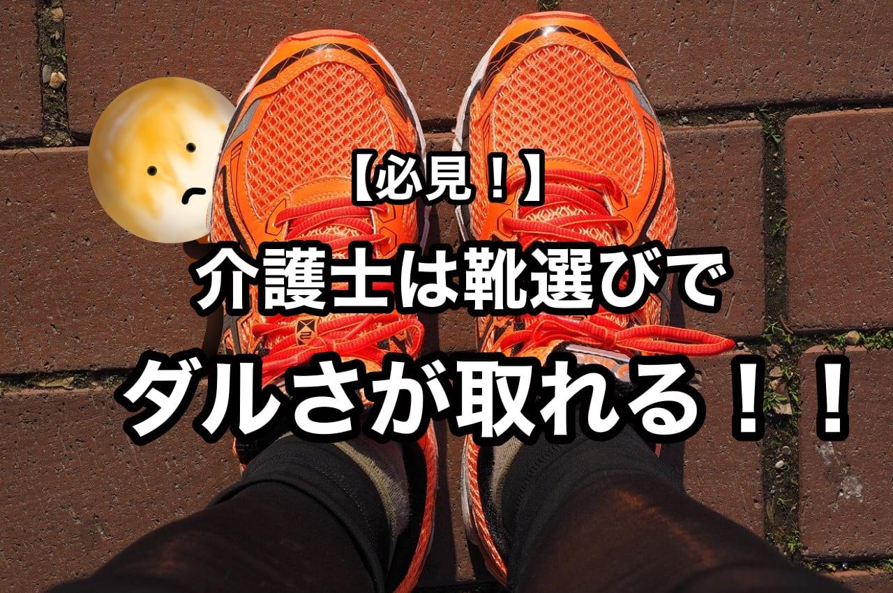 【必見!】介護士は靴選びでダルさが取れる!