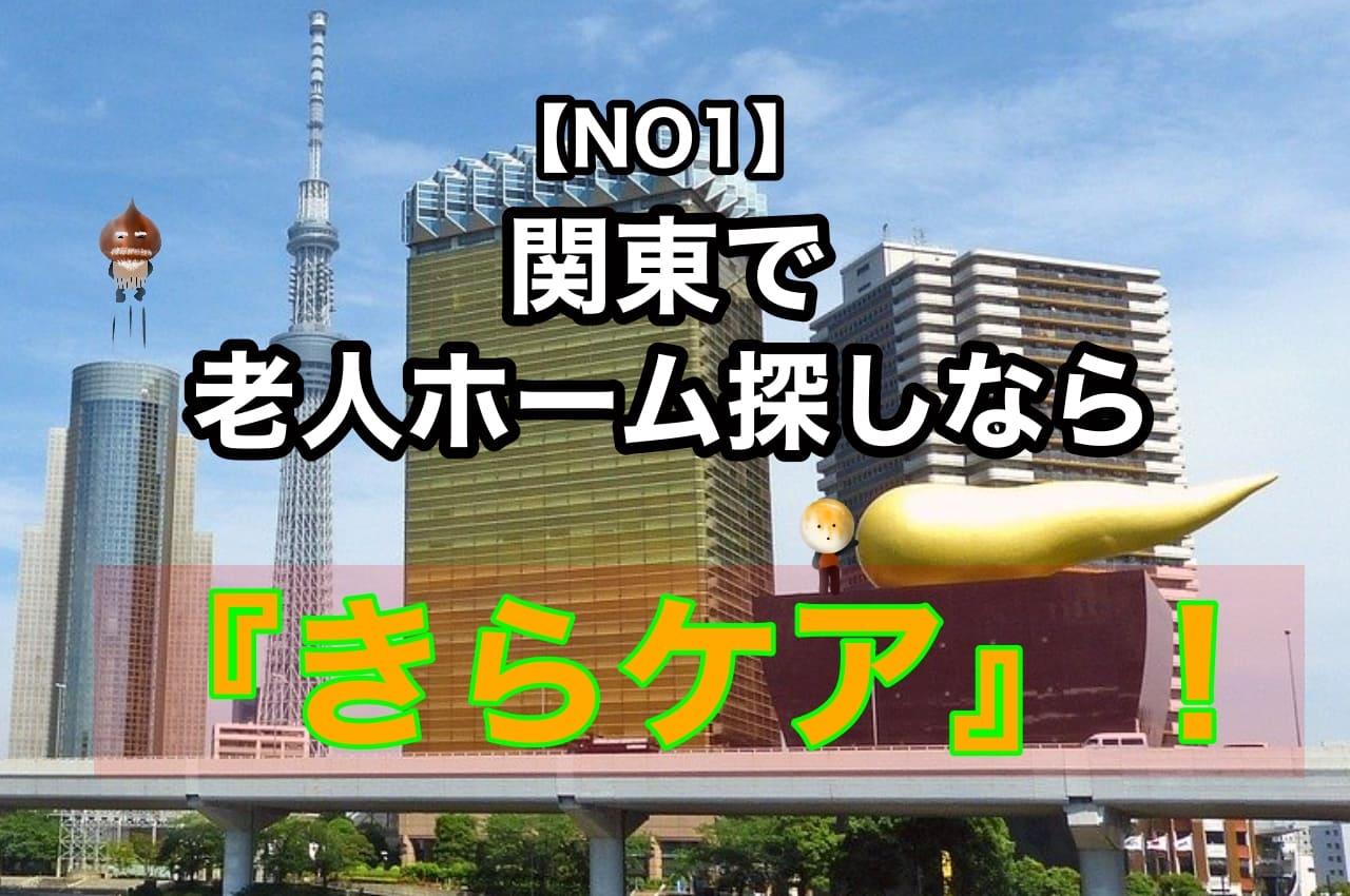 【NO1】関東で老人ホーム探しなら『きらケア』!