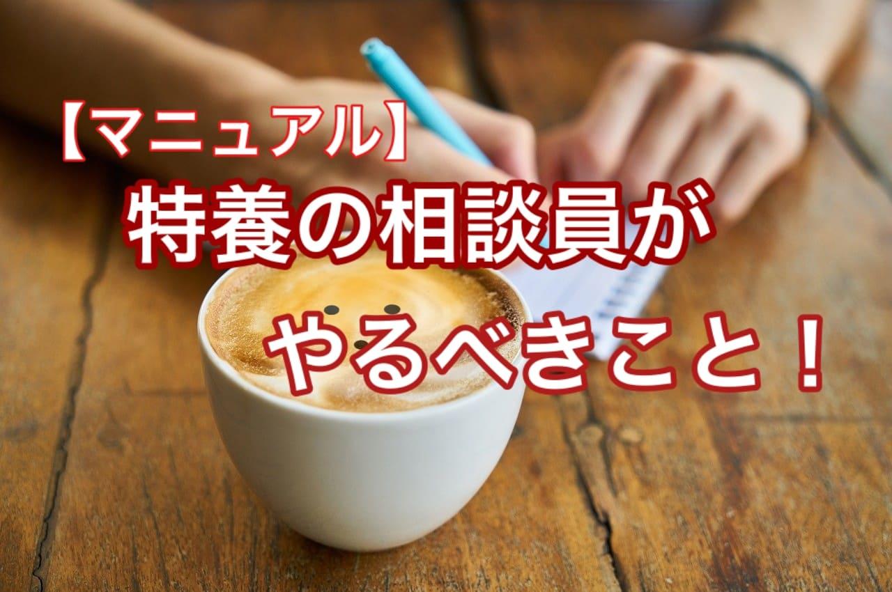 【マニュアル】特養の相談員がやるべきこと!
