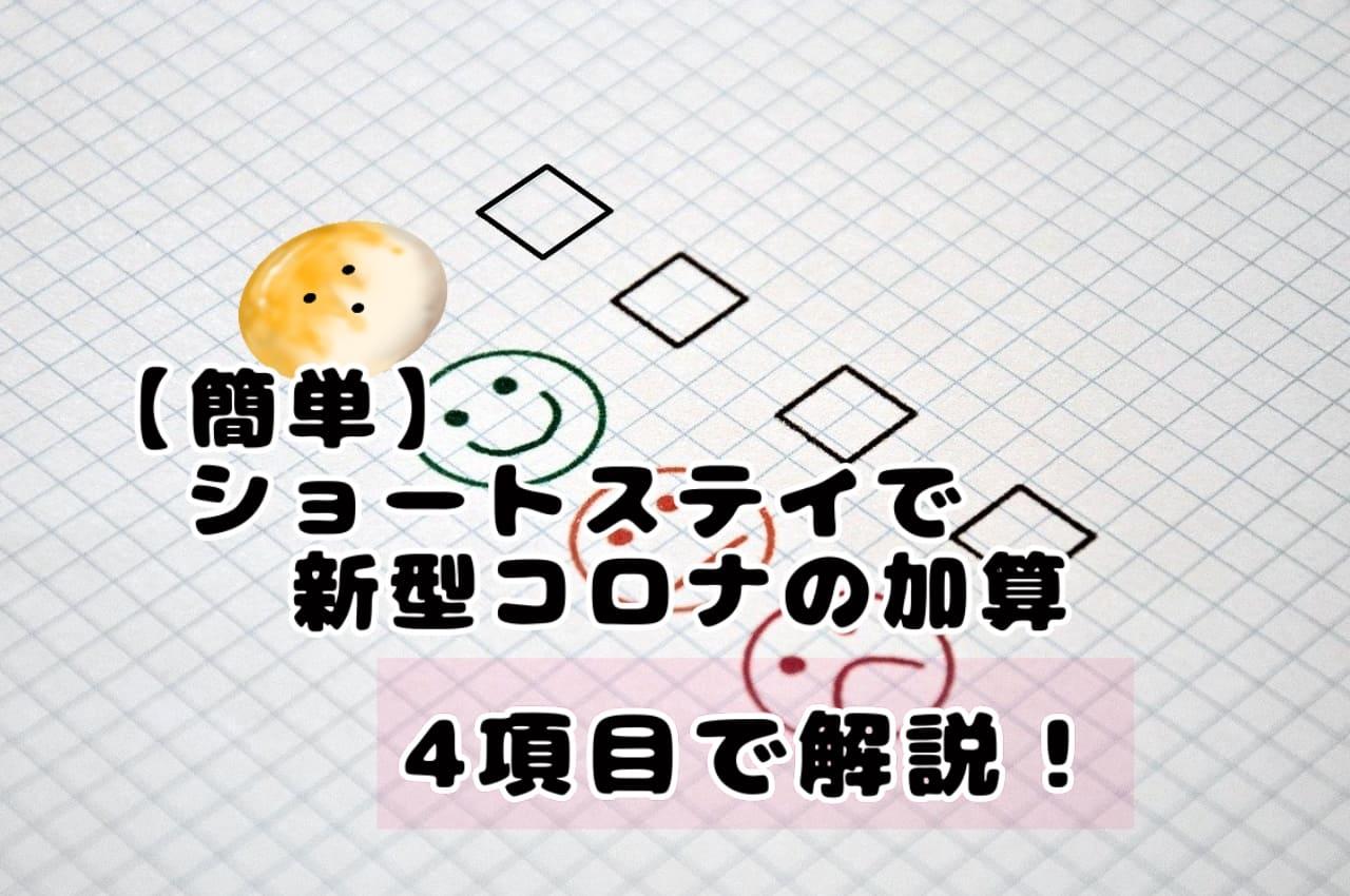 【簡単】ショートステイで新型コロナの加算!4項目で解説!