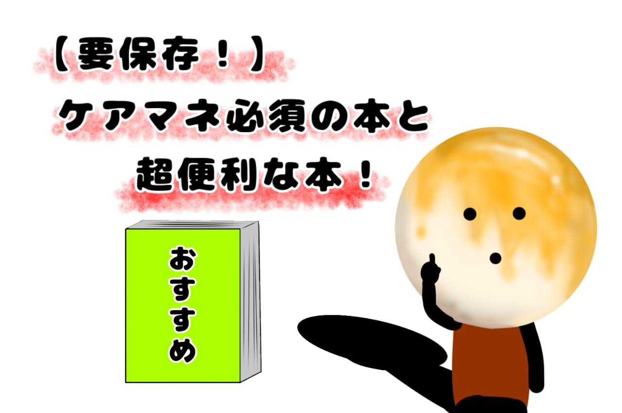 【要保存!】ケアマネ必須の本と超便利な本!