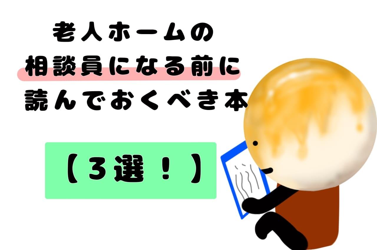 老人ホームの相談員になる前に読んでおくべき本【3選!】