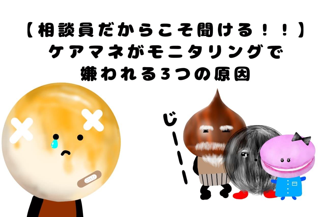 【相談員だからこそ聞ける!!】ケアマネがモニタリングで嫌われる3つの原因!