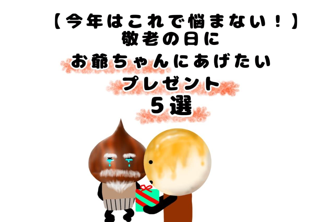【今年はこれで悩まない!】敬老の日にお爺ちゃんにあげたいプレゼント!5選