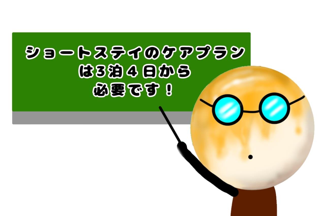 【実地指導も安心】ショートステイのケアプランは4日以上利用から!