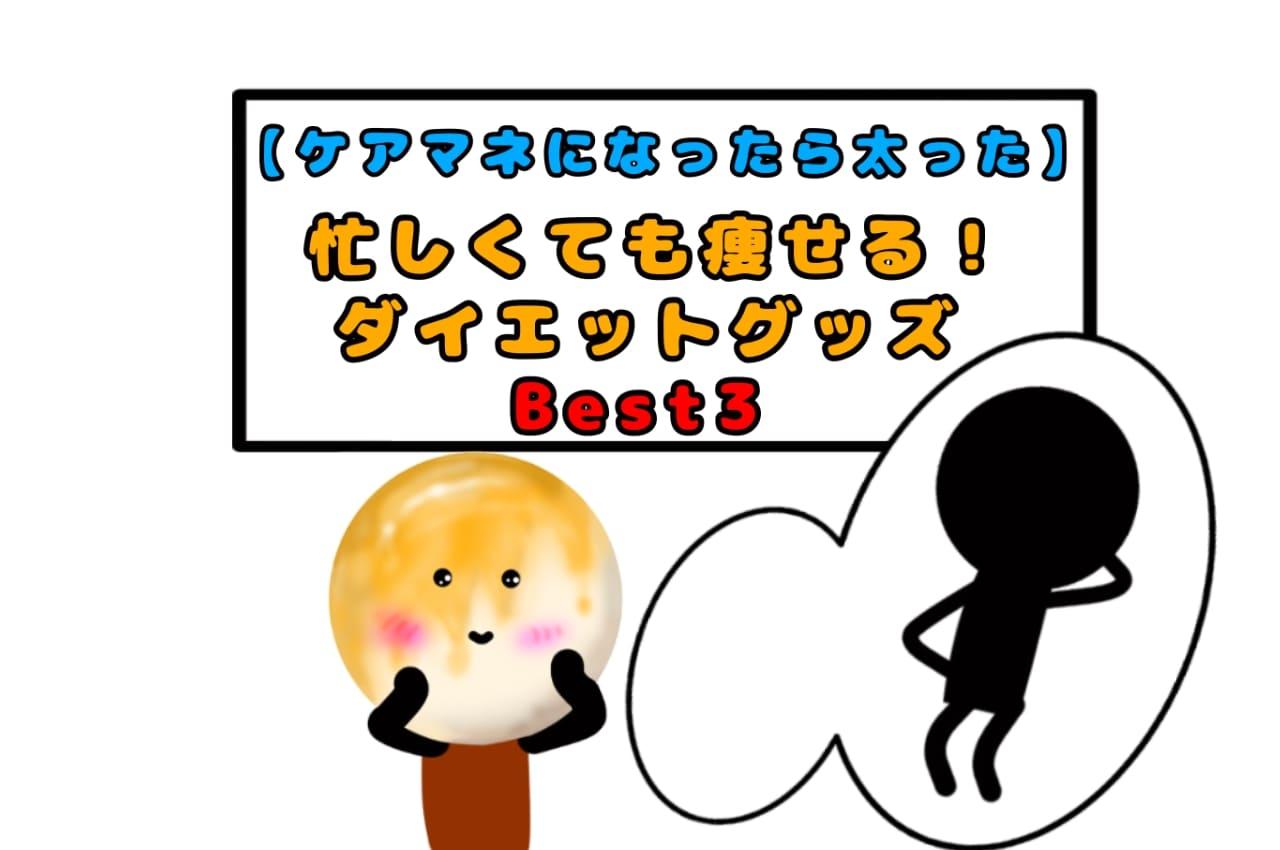 【ケアマネになったら太った?】忙しくても痩せる!ダイエットグッズ!Best3