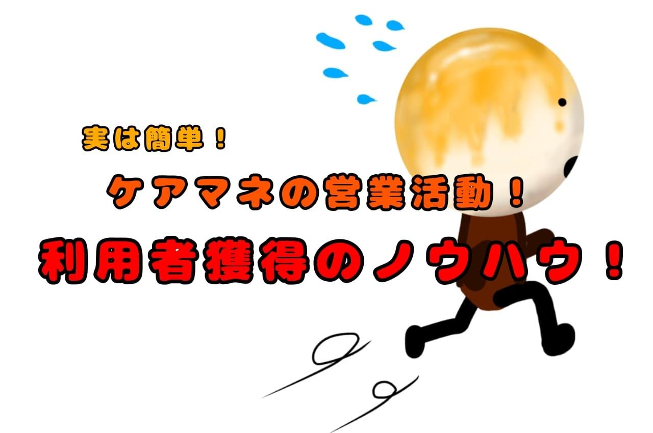 【実は簡単!】ケアマネの営業活動!利用者獲得のノウハウ!