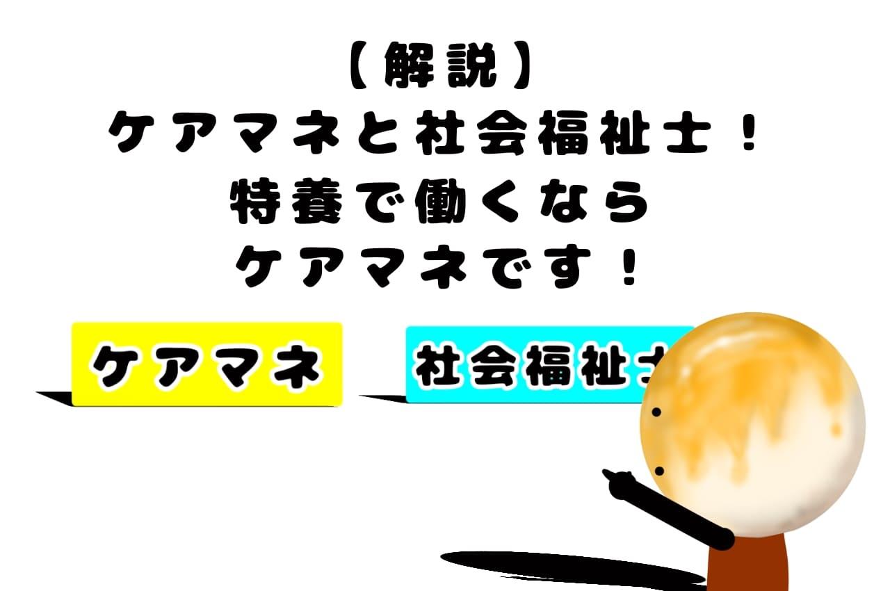 【解説】ケアマネと社会福祉士!特養で働くならケアマネです!