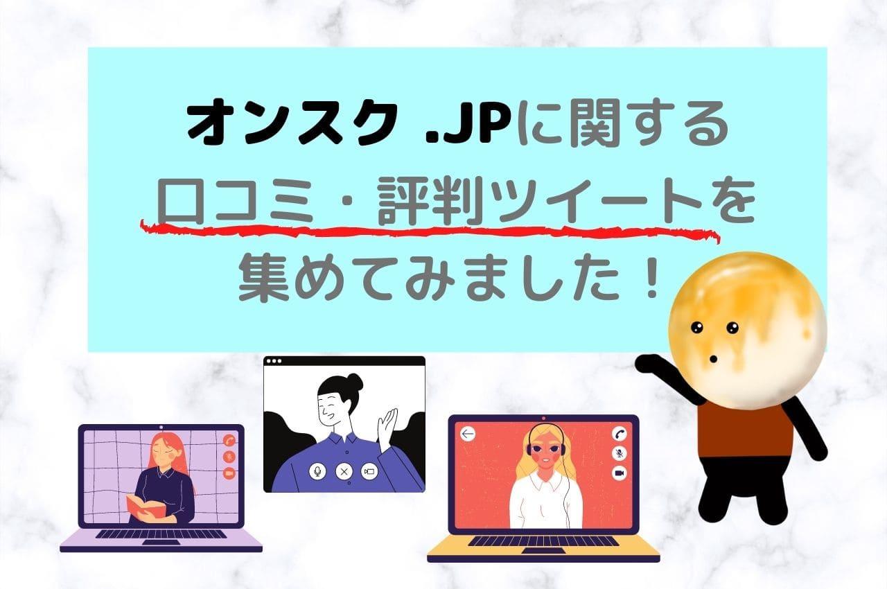 オンスク .JPに関する口コミ・評判ツイートを集めてみました!