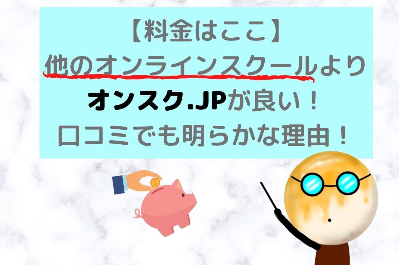 【料金はここ】他のオンラインスクールよりオンスク.JPが良い!口コミでも明らかな理由!