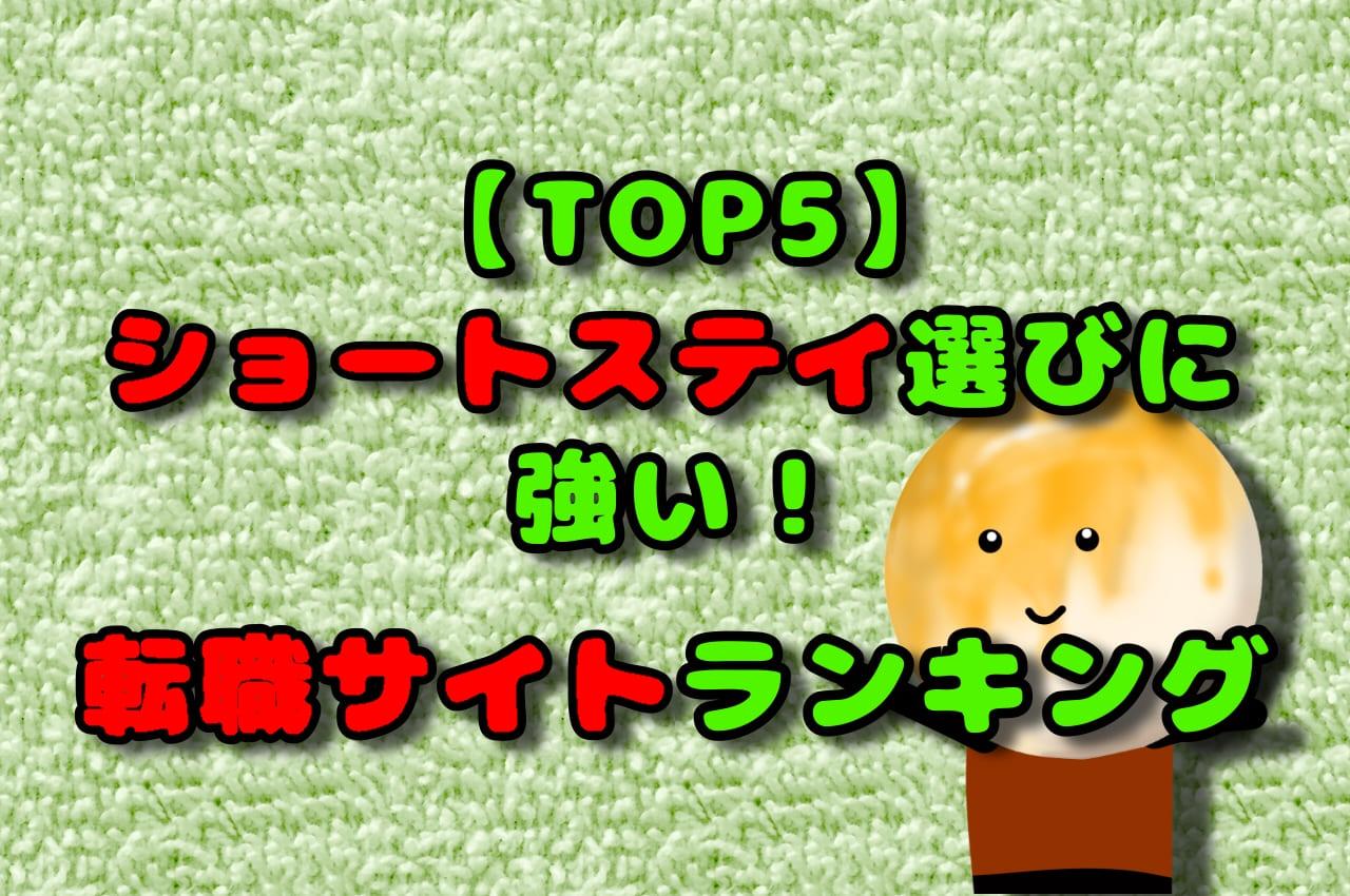 【TOP5】ショートステイ選びに強い!転職サイトランキング