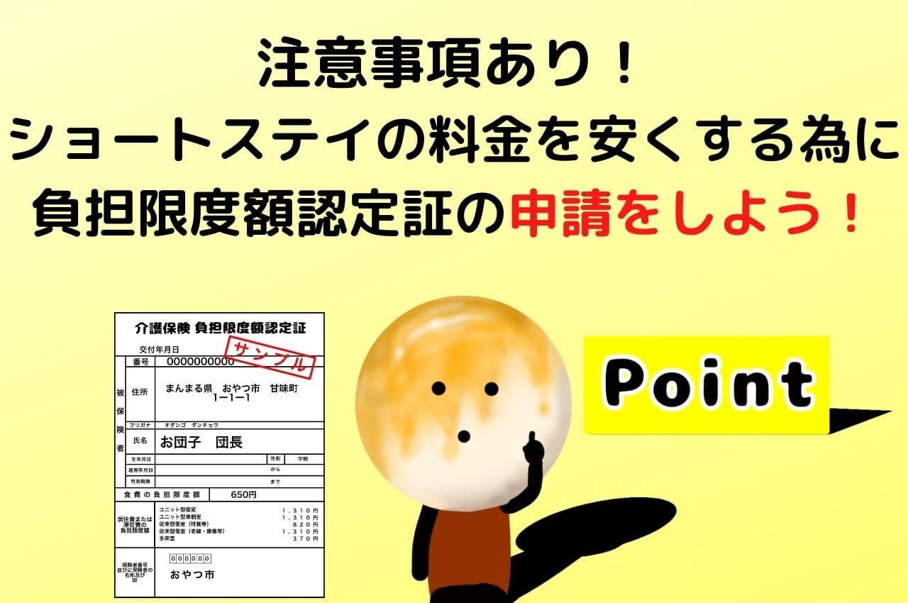 注意事項あり!ショートステイの料金を安くする為に負担限度額認定証の申請をしよう!
