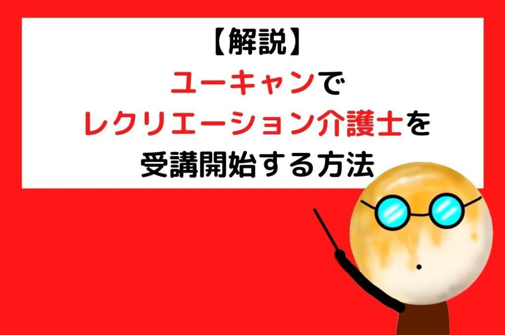 【解説】ユーキャンでレクリエーション介護士を受講開始する方法